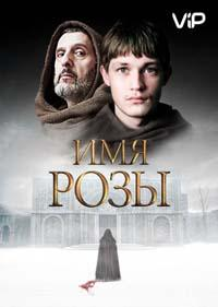 Имя розы / The Name of the Rose (2019)
