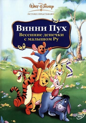 Винни Пух: Весенние денечки с малышом Ру (видео) (2003 ...